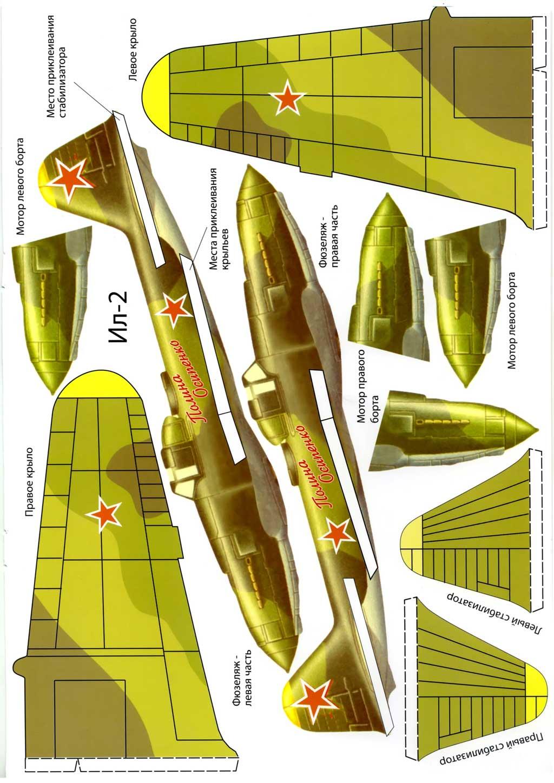 Самодельная бумажная модель. Штурмовик ИЛ-2 - Авиация - Бумажные модели - Сделаем сами - Пан Ас. Сделай сам. Сделать самой. Детс