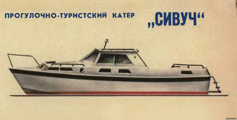 журнал лодка своими руками