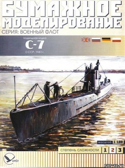 бумажная подводная лодка